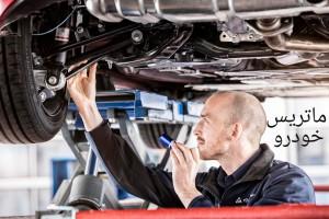 کارشناسی خودروماتریس خودرو