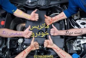 کارشناسی تخصصی خودرو