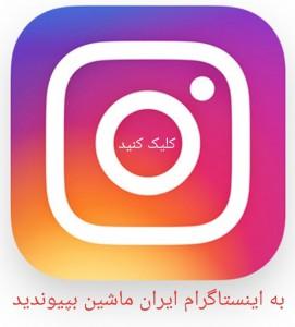 به اینستاگرام ایران ماشین بپیوندید(کلیک...)