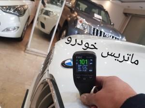 اعطای نمایندگی تشخیص رنگ کارشناسی خودرو