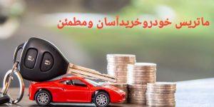 قیمت روزخودروماتریس خودرو