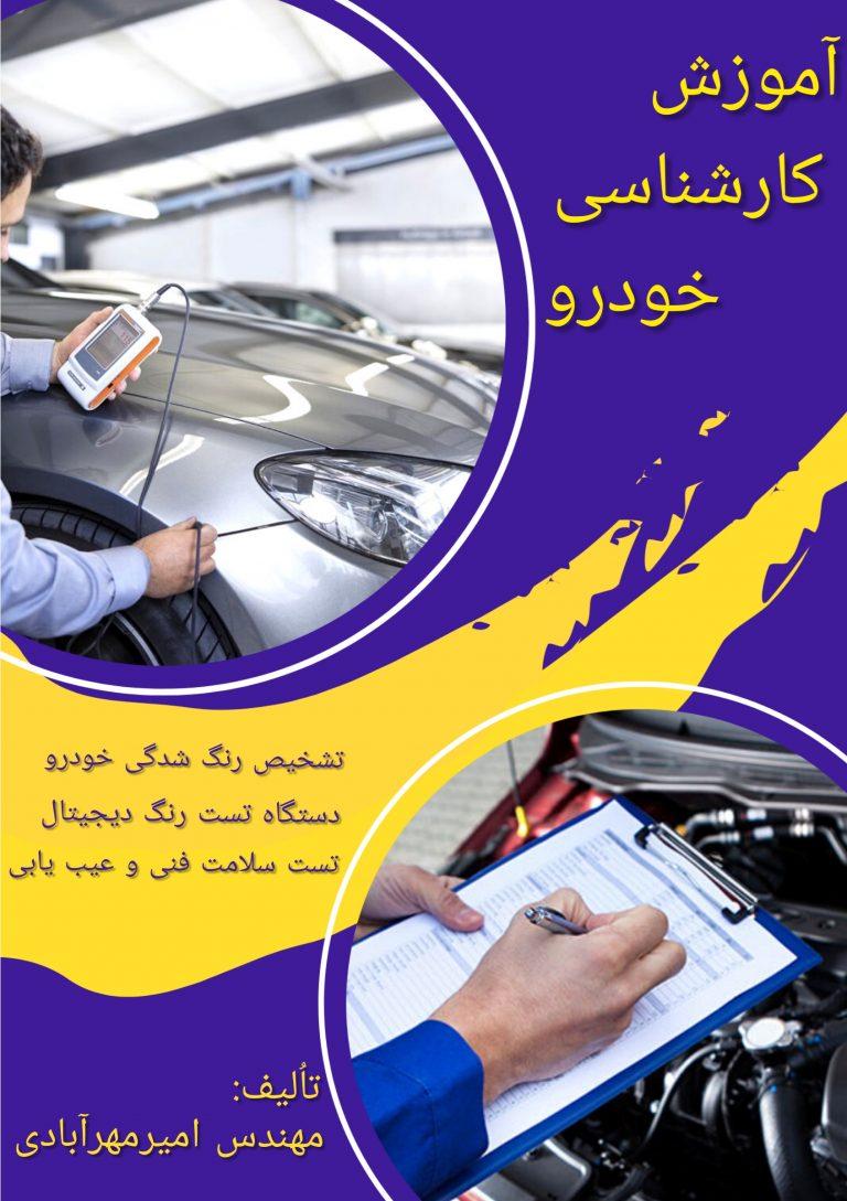 کتاب آموزش کارشناسی خودرو
